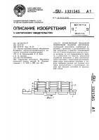 Патент 1321545 Конвейерный механизм поштучной выдачи заготовок