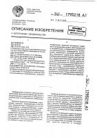 Патент 1795218 Защитное устройство технологического агрегата