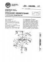 Патент 1561895 Измельчающее устройство