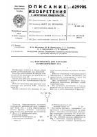 Патент 629985 Вспениватель для флотации калийсодержащих руд