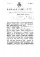 Патент 54953 Пресс для шлифовальных кругов
