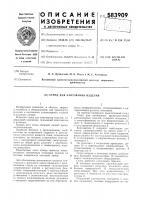 Патент 583909 Стенд для кантования изделий