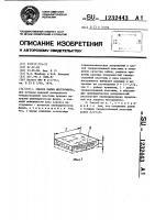 Патент 1232443 Способ пайки инструмента