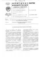 Патент 342782 Устройство для резки полосы пластилина