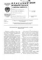 Патент 415319 Патент ссср  415319