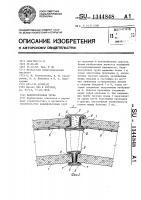 Патент 1344848 Водопропускная труба