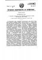 Патент 21077 Электрический бур