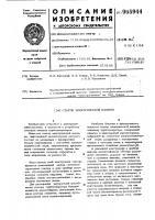 Патент 905944 Статор электрической машины