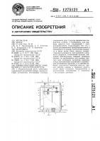 Патент 1275121 Пневматический насос замещения и газораспределитель