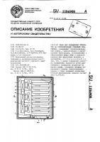 Патент 1186908 Шкаф для охлаждения продуктов на горизонтальных сплошных подложках