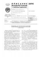 Патент 321715 Устройство для механических испытаний