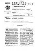 Патент 698817 Устройство для управления стрелочным электроприводом