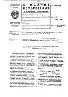 Патент 624654 Реагент-собиратель окисленных минералов цветных металлов