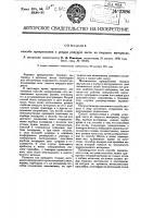 Патент 22896 Способ прикрепления к резцам режущей части из твердого материала