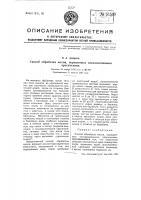 Патент 51599 Способ обработки мехов, окрашенных оксидационными красителями