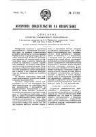 Патент 37132 Устройство для пневматического водоснабжения
