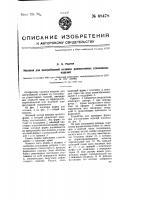 Патент 68478 Машина для центробежной отливки равностенных стеклянных изделий