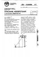 Патент 1530898 Устройство для измерения расстояний