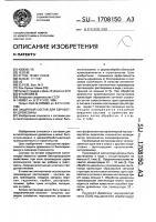 Патент 1708150 Защитный состав для обработки древесины
