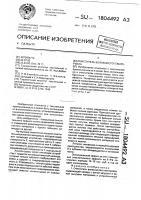 Патент 1804492 Очиститель волокнистого материала