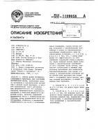 Патент 1109058 Способ варки целлюлозосодержащего материала для получения целлюлозной массы