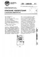 Патент 1260163 Станок для обработки торца труб