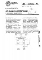 Патент 1315355 Устройство для контроля неисправностей вагона