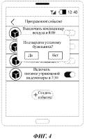 Патент 2644557 Способ и устройство для установки будильника