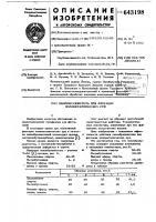 Патент 643198 Пенообразователь для флотации полиметаллических руд