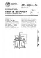 Патент 1305518 Теплообменник