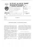 Патент 194937 Патент ссср  194937