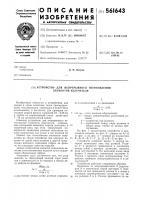Патент 561643 Устройство для непрерывного изготовления элементов излучателя