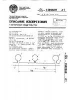 Патент 1502859 Глушитель шума
