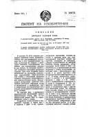 Патент 10075 Разборная нефтяная топка