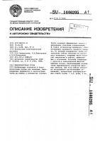 Патент 1446205 Водопропускная труба