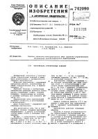 Патент 742090 Кантователь