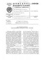 Патент 640426 Устройство поиска многоуровневых псевдослучайных сигналов