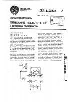 Патент 1105838 Устройство для определения строения кровли подземных выработок