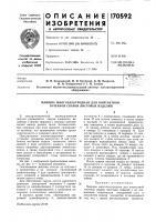 Патент 170592 Машина многоэлектродная для контактной точечной сварки листовых изделий