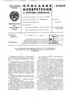 Патент 916889 Устройство для автоматического регулирования параметров пара в редукционно-охладительной установке