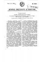 Патент 35905 Способ суперрегенеративного приема