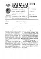 Патент 208012 Амплитудный детектор