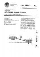Патент 1458471 Лотковая щетка подметально-уборочной машины