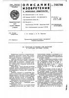 Патент 745746 Канатная установка для выгрузки и загрузки штучных грузов