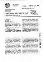 Патент 1814158 Асинхронный двигатель