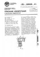 Патент 1508338 Приемный модуль