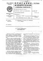 Патент 767900 Статор асинхронного электродвигателя
