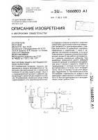 Патент 1666803 Система защиты ветродвигателя от перегрузок