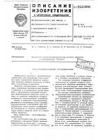 Патент 522396 Рекуперативный теплообменник
