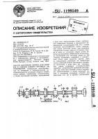 Патент 1199549 Поточная линия для сборки и сварки кабин грузовых автомобилей